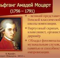 Вольфганг амадей моцарт музыкальные на чем играл. Венская классическая школа: Амадей Моцарт