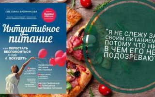 Книга: Бронникова, Светлана «Дневник интуитивного питания. Дневник интуитивного питания