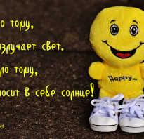 Позитивное слово — самая лучшая помощь от депрессии. Позитивные цитаты на каждый день