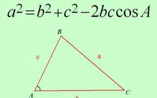 Теорема косинусов для прямоугольника. Как формулируется и доказывается теорема косинусов