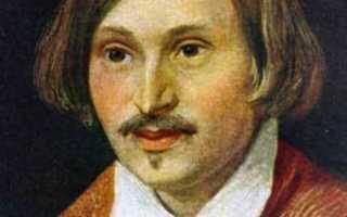 Великий русский писатель — Николай Васильевич Гоголь. Гоголь Николай Васильевич — Великий русский писатель, драматург, критик