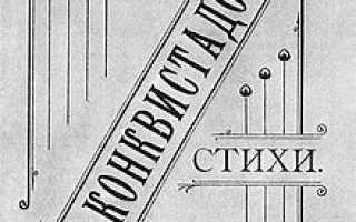 Николай гумилев путь конквистадоров. Стихотворения из книги «путь конквистадоров» — Документ