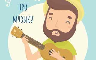 Загадка про баян музыкальный инструмент. Загадки про музыкальные инструменты: альт, фортепиано, баян