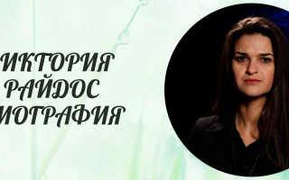 Виктория Райдос – биография, фото, личная жизнь экстрасенса. Экстрасенс и ясновидящая виктория райдос, биография Виктория райдос биография