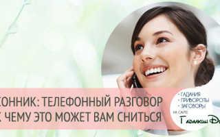 О чем предупреждает сонник, если снится разговор по телефону? Сонник: разговор, к чему снится разговор, разговоры во сне, сон: телефон.
