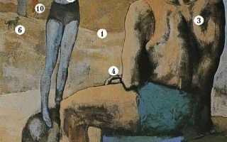 Интересные факты о картине пабло пикассо «девочка на шаре». «Девочка на шаре» Пабло Пикассо: о чем говорит мне эта картина? Где изобразил девочку пабло пикассо