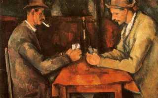 Поль сезанн игроки в карты. «игроки в карты» В Франции была выпущена почтовая марка в честь ограбления