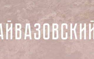Айвазовский настоящая фамилия. Кто такой Айвазовский – биография: кратко о жизни и творчестве