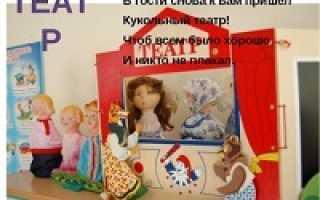«Театральная неделя» в детском саду. Театральная неделя для дошкольников в детском саду
