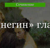 Главный герой романа молодой помещик евгений онегин. Главные герои романа «Евгений Онегин