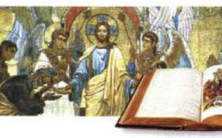 Библейские сюжеты в изобразительном искусстве. Библейские темы в изобразительном искусстве
