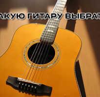 Какая разница между шести и семиструнной гитарой. Как играть на семиструнной электрогитаре