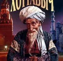 Хоттабыч, или страшный сон советской цензуры. «Старик Хоттабыч» — старая советская сказка из детства