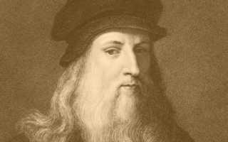 Кратко о творчестве леонардо да винчи. Леонардо да Винчи — биография, интересные факты