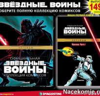 Звездные войны комиксы на русском. Звёздные Войны Официальная Коллекция Комиксов (ДеАгостини)