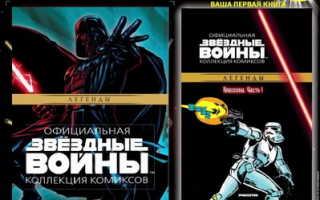 Читать онлайн комиксы по звездным войнам. Звёздные Войны Официальная Коллекция Комиксов (ДеАгостини)
