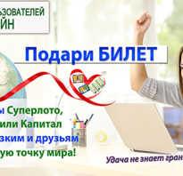 Что можно выиграть в белорусских лотереях. Правила игры «ваше лото» Розыгрыш лотереи ваше