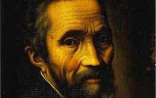 Сообщение на тему микеланджело буонарроти. Краткая биография микеланджело буоннароти самое главное