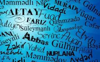 Мужские азербайджанские имена похожие на русские. Особенности выбора и список всех азербайджанских имен для мальчиков с описанием значения