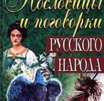 Пословицы даля народные. Русские пословицы и поговорки Пословицы из словаря даля где наше