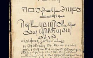 Название древних рукописей. Древняя рукопись с заклинаниями была расшифрована учеными