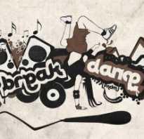 Отличается хип хоп. Хип-хоп и street dance: сходства и различия стилей уличных танцев