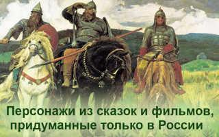 Сказочные герои список. Персонажи из сказок, фильмов и мультфильмов, придуманные и существующие только в россии