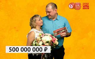 Как живут люди через несколько лет после огромных выигрышей в лотерею. Большой куш: самые крупные лотерейные выигрыши в истории Кто выиграл джекпот в русское лото