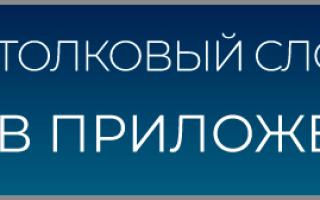 Мемуарная литература. Значение слова мемуары в толковом словаре русского языка ушакова