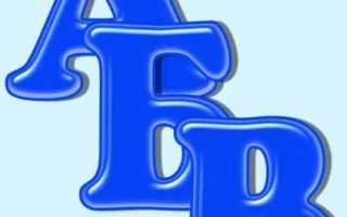 Буквы для распечатки на а4 черные. Красивые русские буквы для оформления плакатов, для вырезания, для ников, для тату, граффити: шаблоны, трафареты, фото, образцы красивых заглавных, прописных, печатных, а также каллиграфических букв русского алфавита для