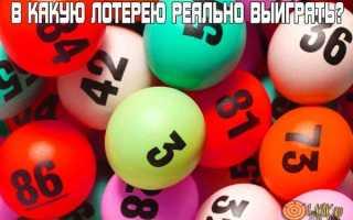 Самые выигрышные лотерейные билеты. В какую лотерею реально выиграть, в какой больше шансов? Как проводятся денежные лотереи, насколько они честные? Какая стратегия является выигрышной