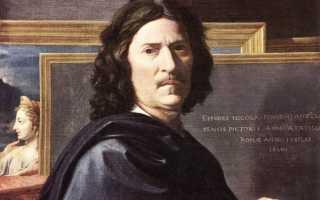 Никола пуссен интересные факты. Никола пуссен — французский художник, основатель стиля «классицизм»