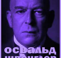 Интересные факты из жизни освальда шпенглера. Шпенглер о россии и российской культуре